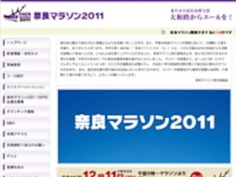 奈良マラソン公式ホームページ