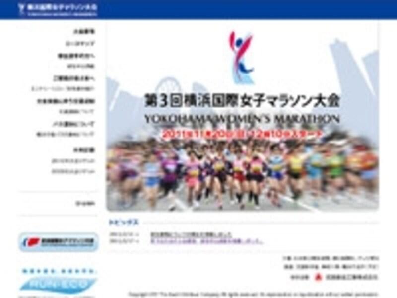横浜国際女子マラソン大会公式ホームページ