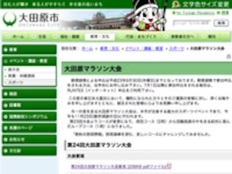 大田原マラソン大会公式ホームページ
