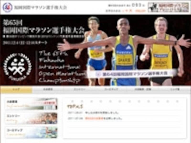 福岡国際マラソン大会公式ホームページ