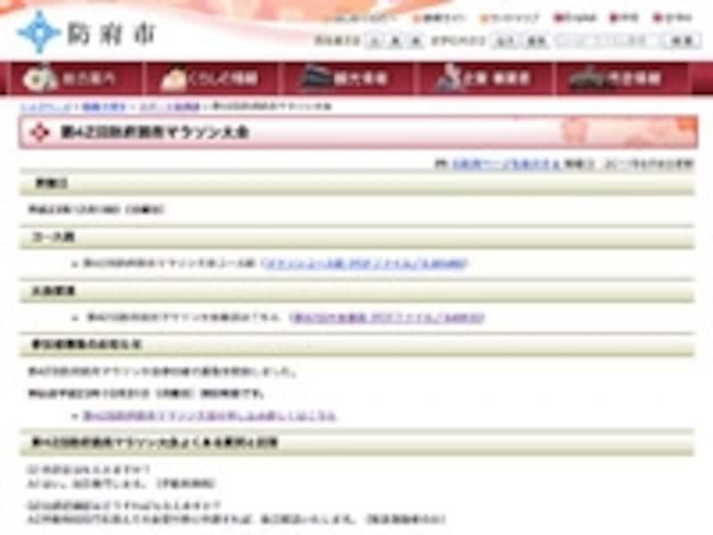 防府読売マラソン大会公式ホームページ