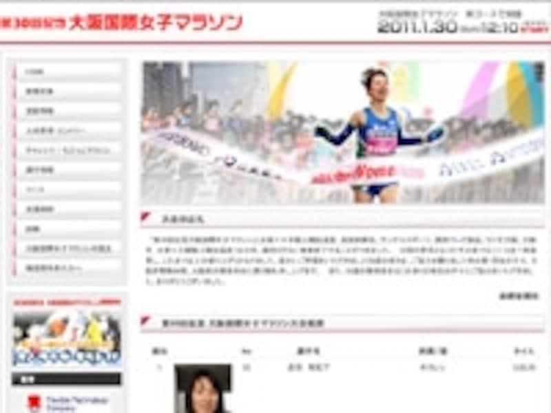 大阪国際女子マラソン大会公式ホームページ