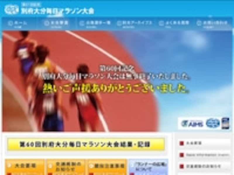 別府大分毎日マラソン大会公式ホームページ