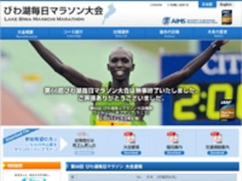 びわ湖毎日マラソン大会公式ホームページ