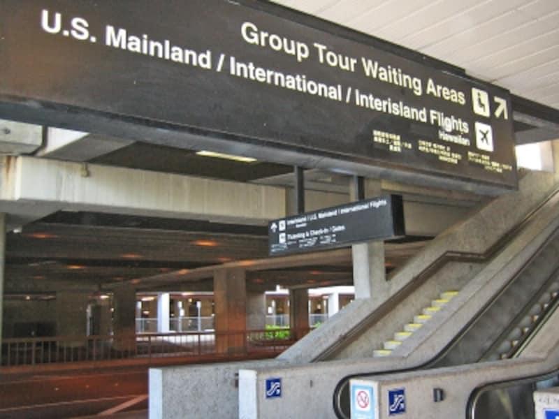 国際ターミナルから国内線ターミナルの出発ロビーへ