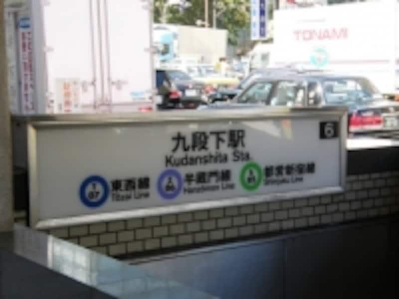 最寄りは九段下駅6番出口