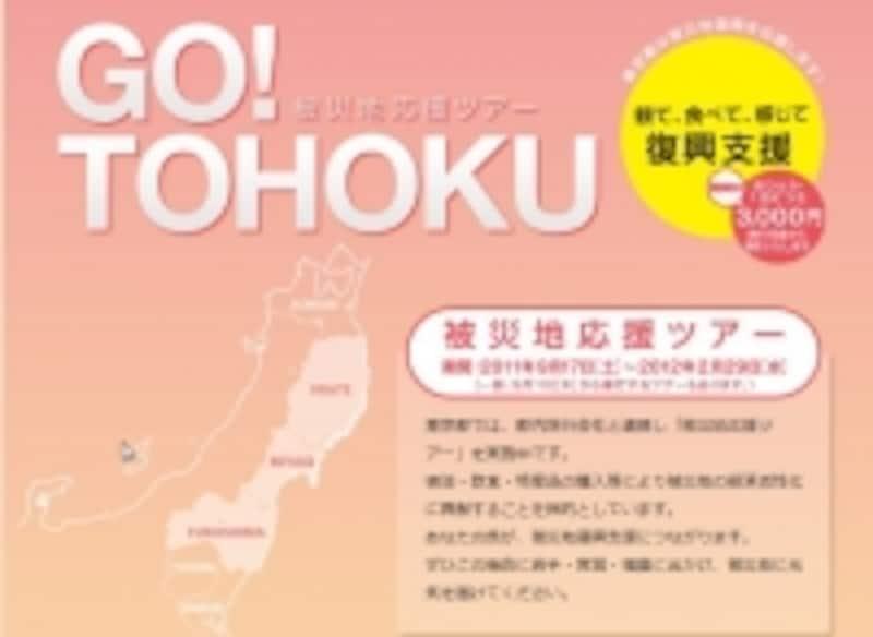 GOtohoku