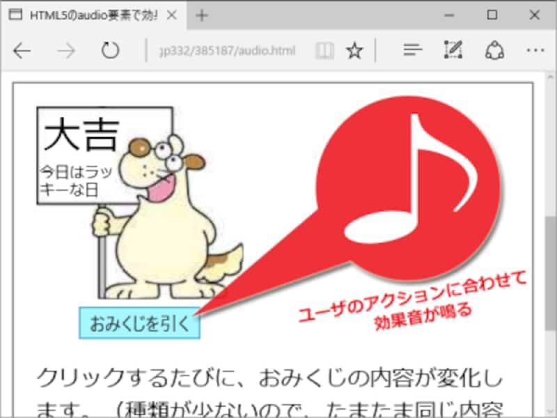 ボタンクリックで音を出す用途などJavaScriptを使って音楽再生タイミングを制御したい場合にも、audio要素による読み込み方法が利用できる