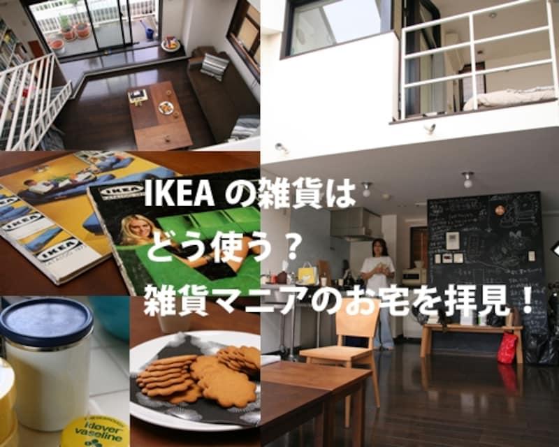 上級者はこう使う! IKEAの雑貨使いこなし術