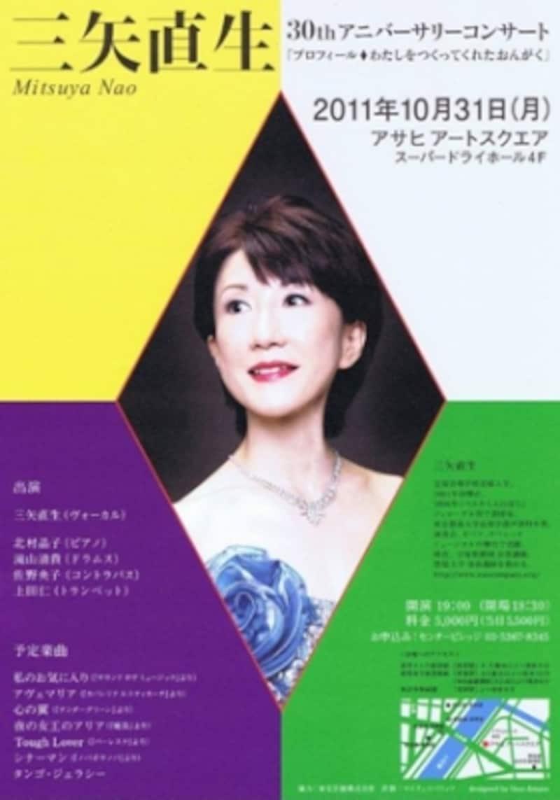 『三矢直生三十周年記念コンサートプロフィール~わたしをつくってくれたおんがく』