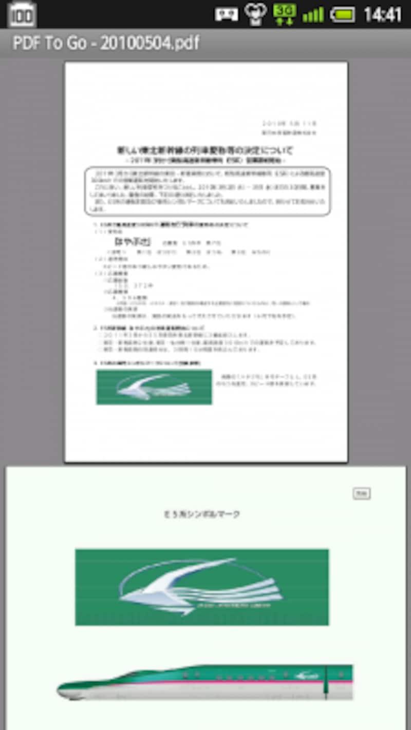 PDFデータも利用できる
