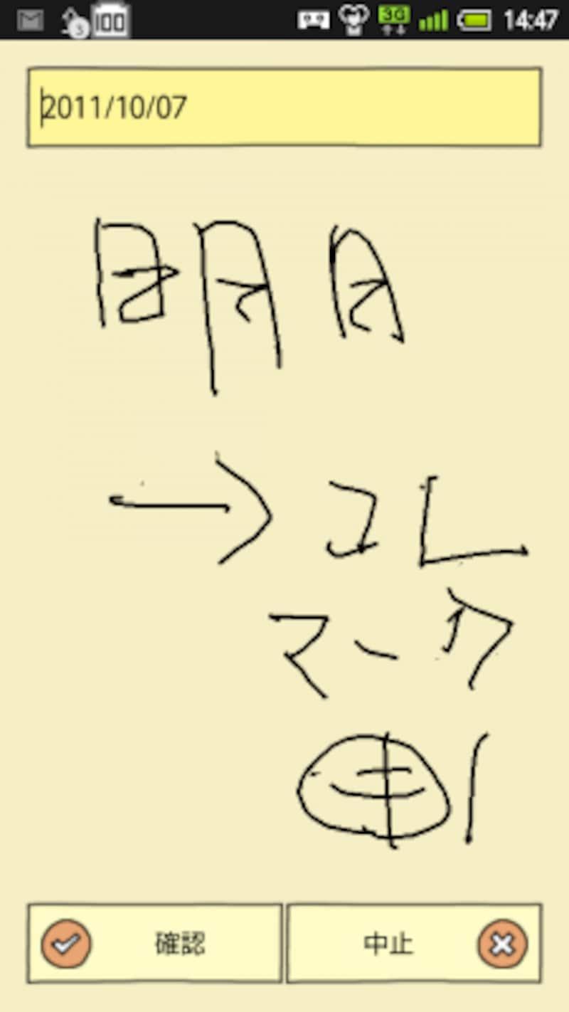手書きモード