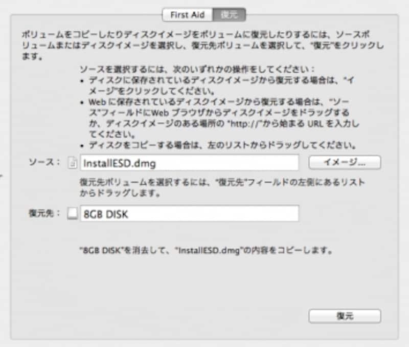 USBメモリにInstallESD.dmgの内容を復元します