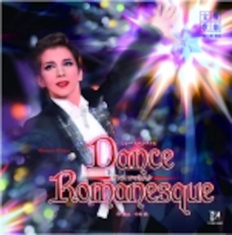 『DanceRomanesque』霧矢大夢
