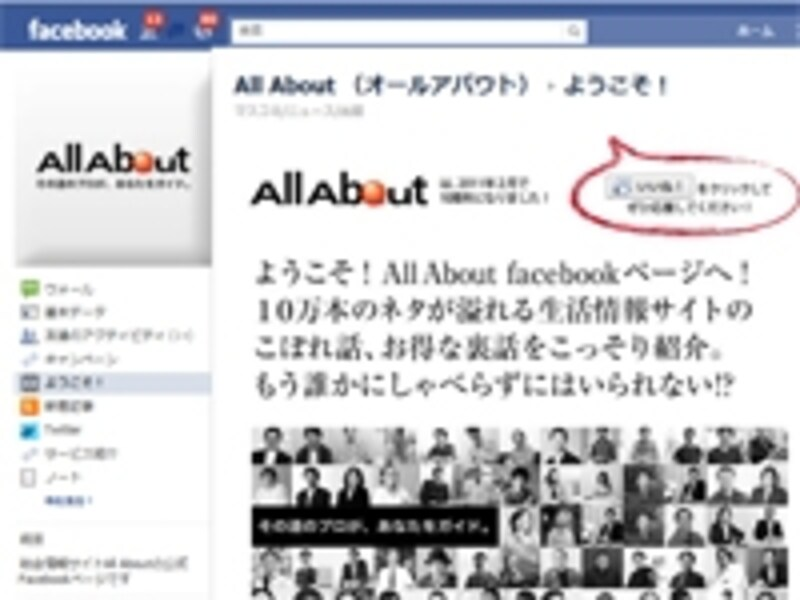 まずはフェイスブック(Facebook)の特徴をつかむ