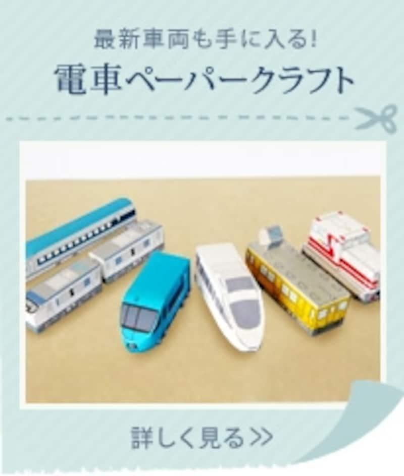 電車ペーパークラフト