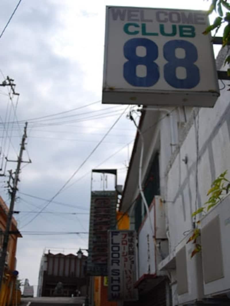 金武町社交街