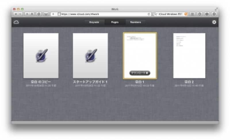 iCloudのiWork画面