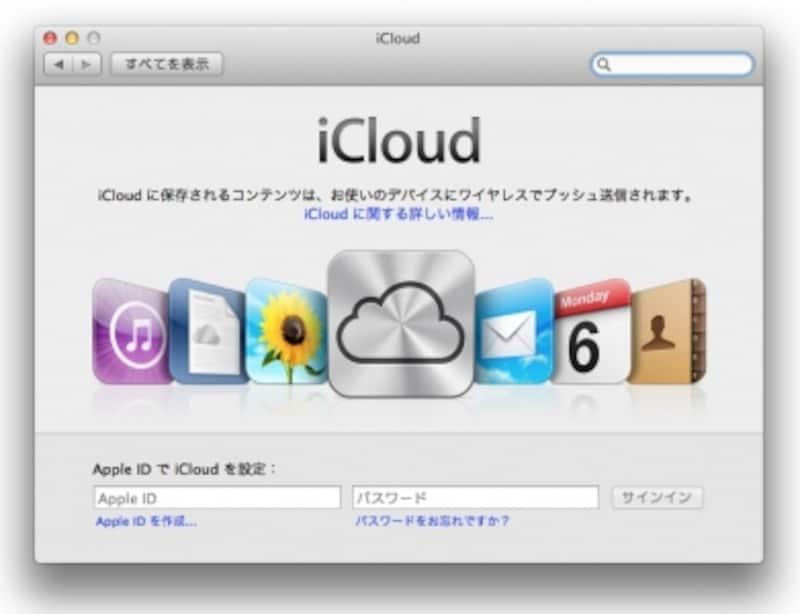 iCloud環境設定パネル