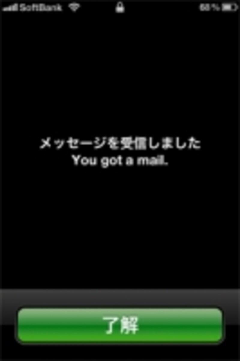 ソフトバンク版iPhoneでは、メール着信時にお知らせがあるが、au版はメールアイコンに数字が表示されるだけだ