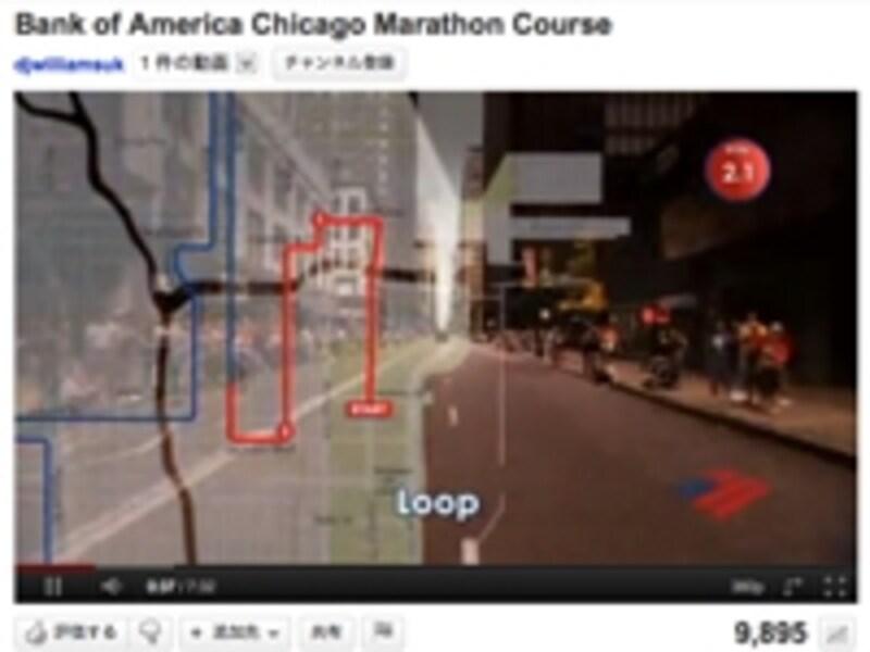 シカゴマラソンコースビデオ