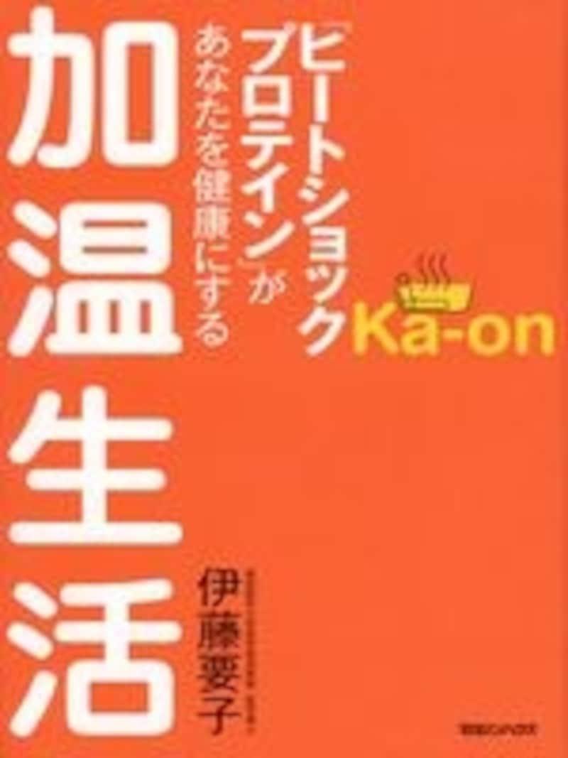 『加温生活』(伊藤要子著/マガジンハウス/1400税別)