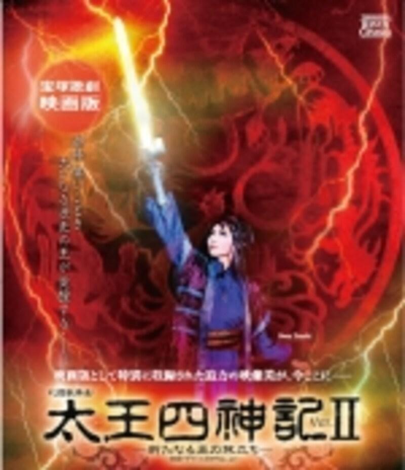 タカラヅカレビューシネマ映画版星組『太王四神記Ver.II』