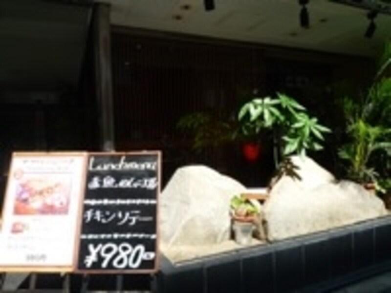 鉄板焼undefined円居