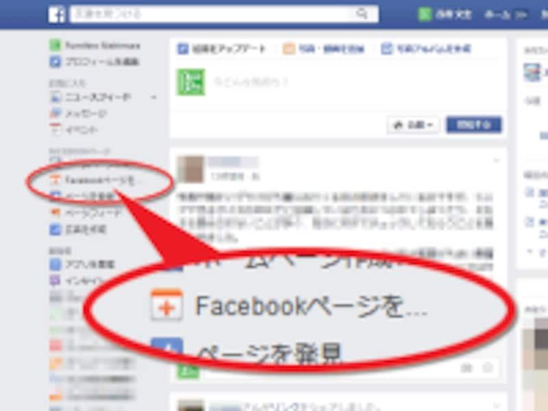 「Facebookページを作成」リンクをクリック