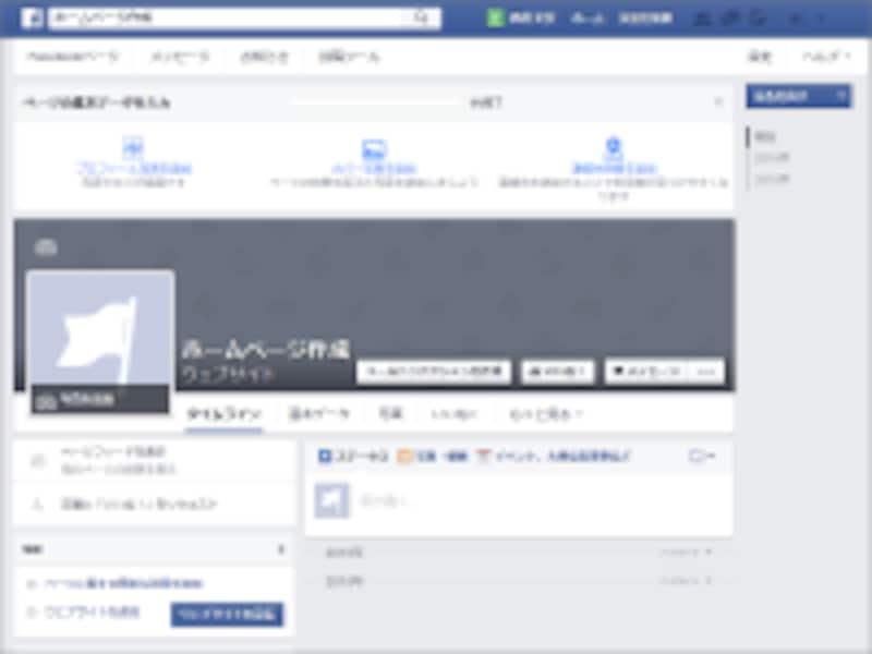 作成したばかりのFacebookページが見える