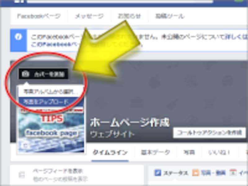 「カバーを追加」ボタン→「写真をアップロード」をクリック