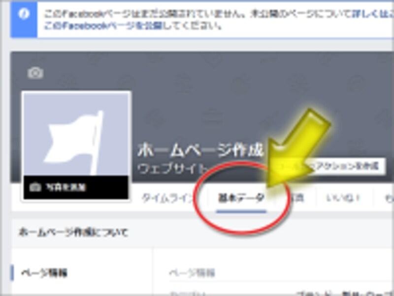 Facebookページの「基本データ」メニュー項目をクリック