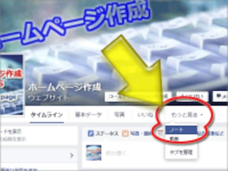 Facebookページのメニュー(タブ)に「ノート」が追加された