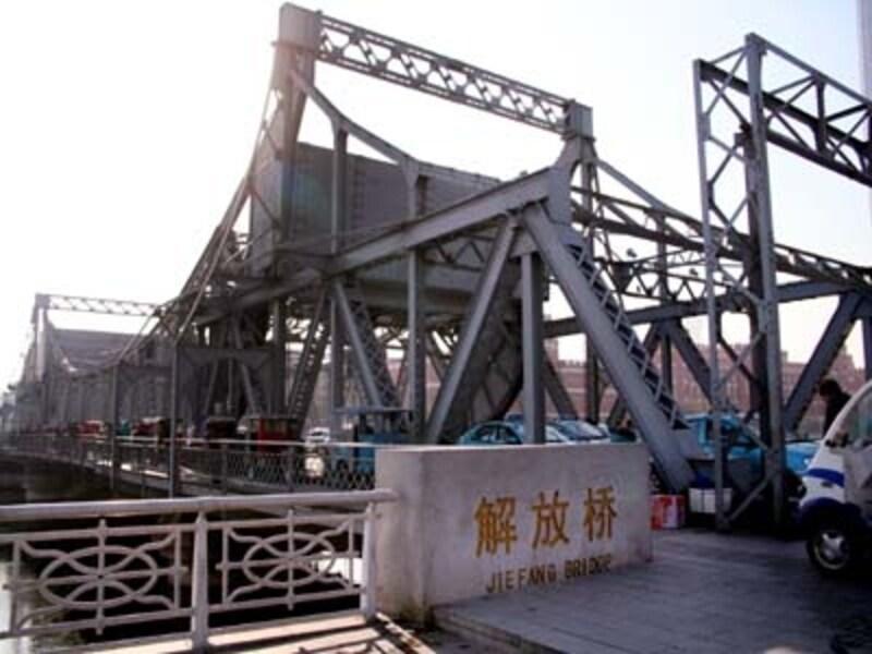 天津「解放橋」