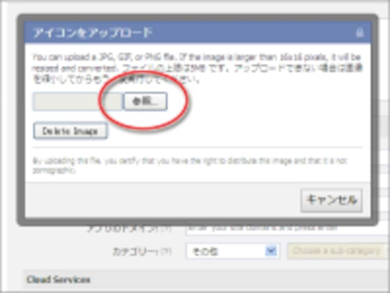 アイコン用の画像ファイルを指定