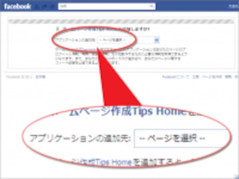 追加先Facebookページ名を選択