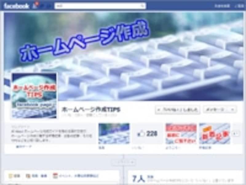 公開しているFacebookページ例