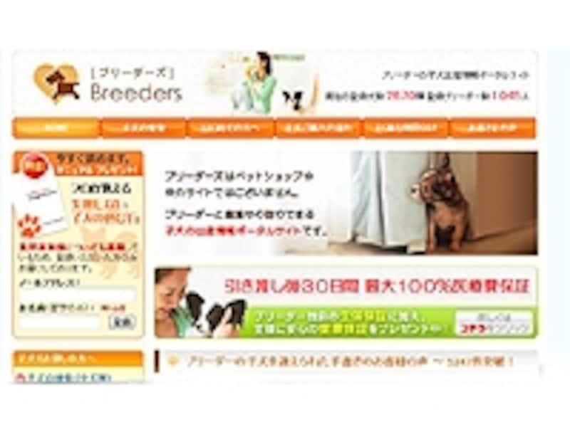 Breedersトップページ