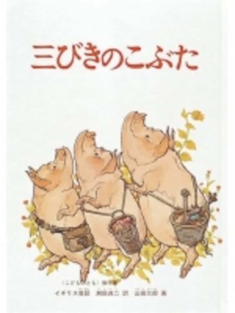 『三びきのこぶた』の表紙画像