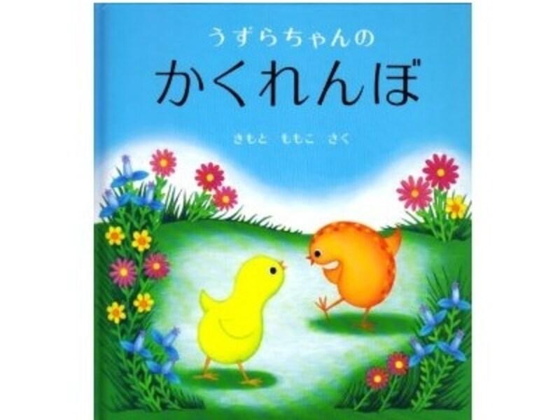 『うずらちゃんのかくれんぼ』の表紙画像