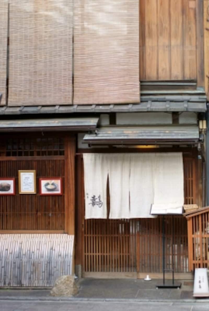 「祇園undefined喜鳥」の外観