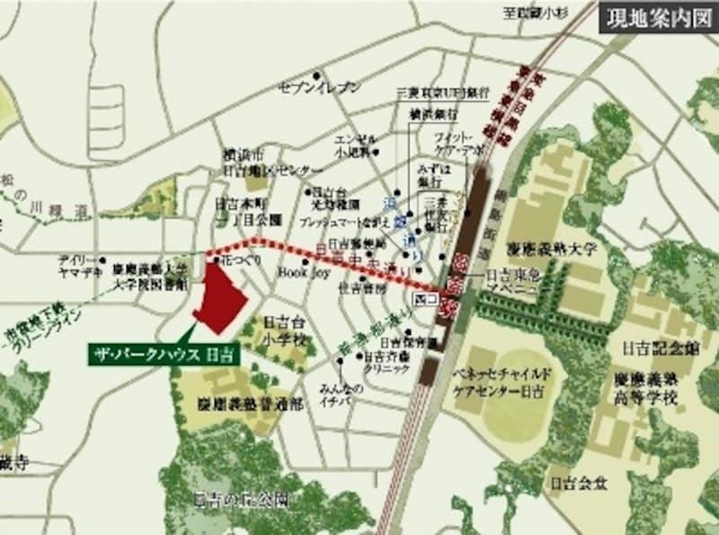 「ザ・パークハウス日吉」現地案内図