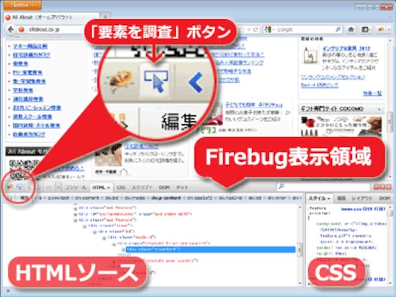 実際の描画とソースを同時に表示しながら、ページ構造の解析や試行錯誤ができる「Firebug」