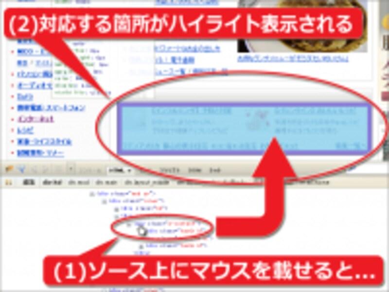 ソース上の任意の箇所にマウスを載せると、該当する表示部分がハイライト表示