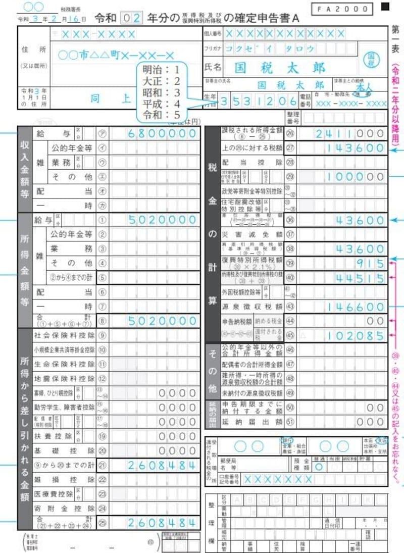 住宅ローン控除を受ける場合の申告書第一表記載例(出典:国税庁 資料より)