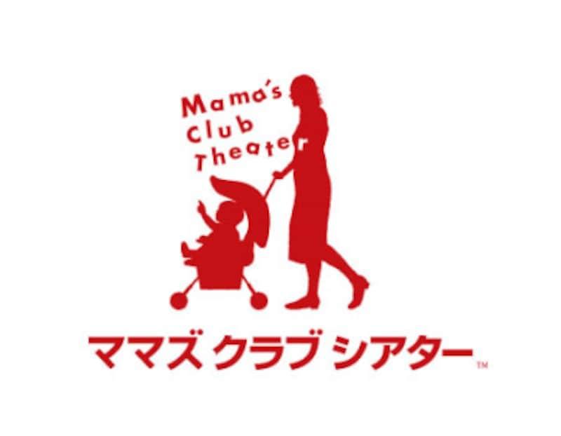 ママズクラブシアター