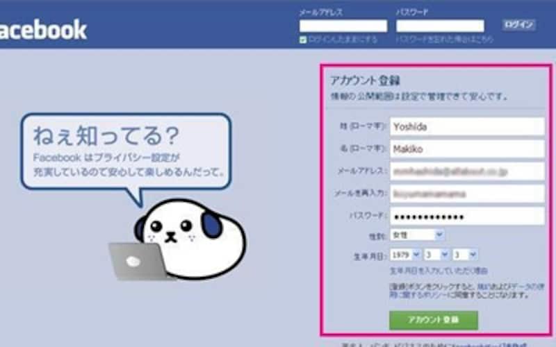 Facebookは実名登録が原則