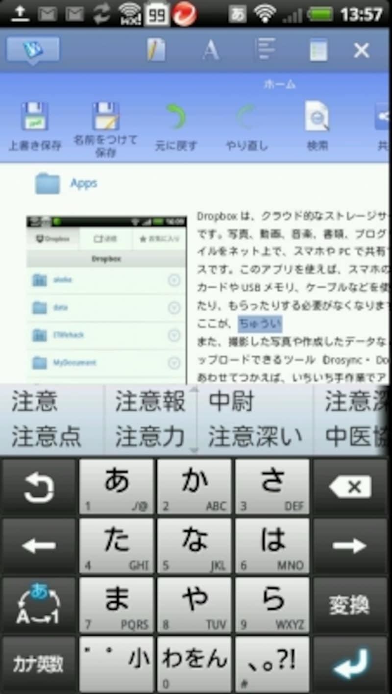 スマートフォンで閲覧だけでなく編集、作成もできる