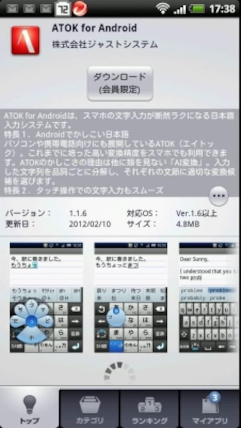 パソコンで定番の文字入力アプリATOKも使える