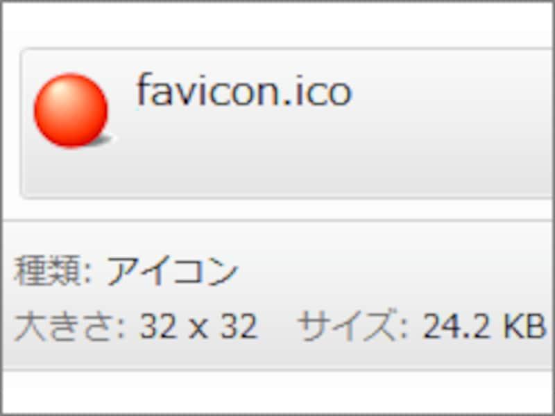 使えるのは「.ico」ファイルのみ